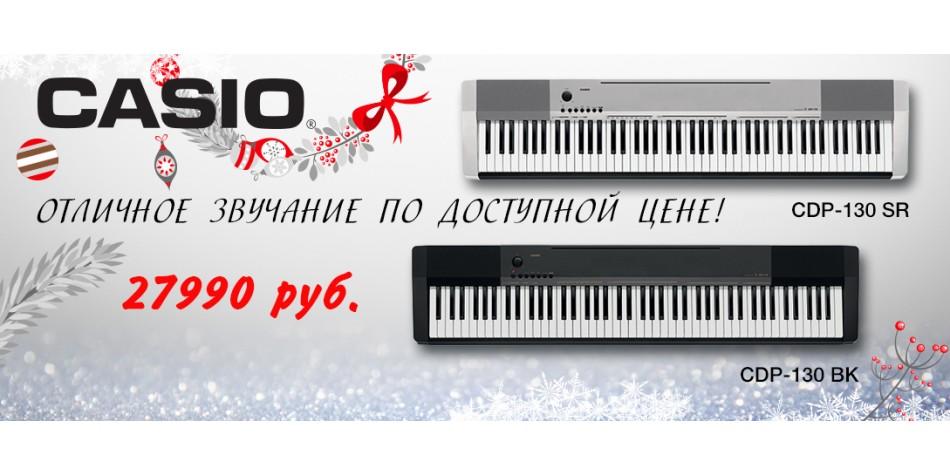CASIO CDP130 всего 27990 рублей